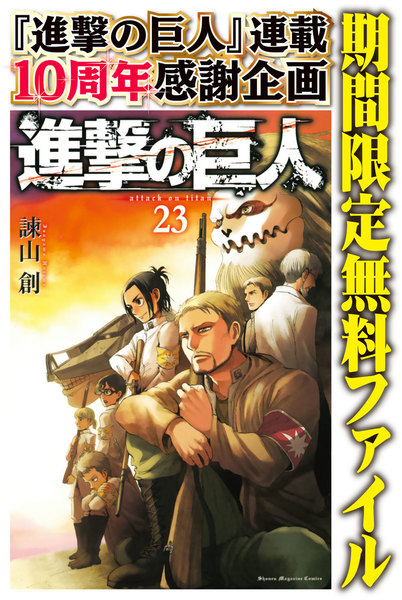 進撃の巨人 (23) attack on titan