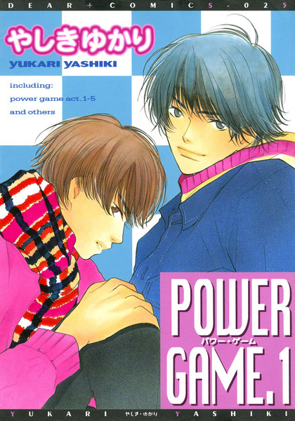 POWER GAME 1巻 - 漫画