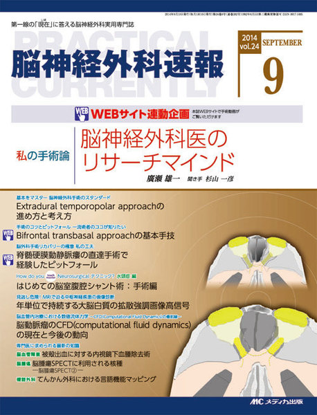 How do you teach master Neurosurgicalテクニック? 水頭症編(第2回) はじめての脳室腹腔シャント術 手術編
