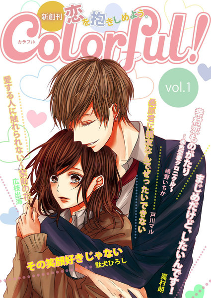 Colorful! vol.1 - 漫画