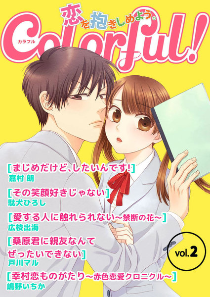 Colorful! vol.2 - 漫画