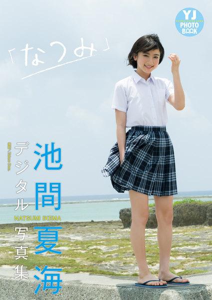 池間夏海 写真集「なつみ」デジタル限定YJ PHOTO BOOK