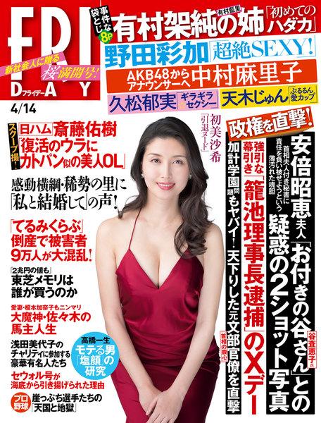 FRIDAY 2017年4月14日号(3月31日発売)