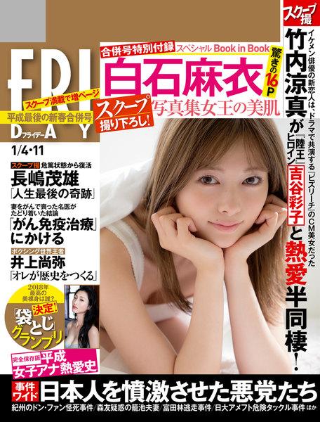 FRIDAY 2019年1月4日・1月11日号(12月21日発売)