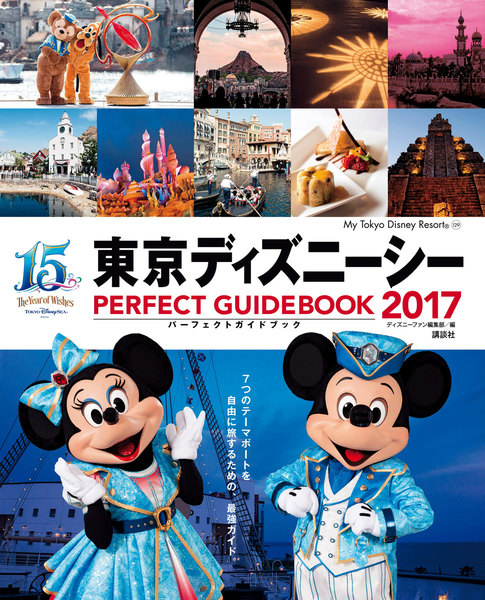 東京ディズニーシーパーフェクトガイドブックについてはこちら