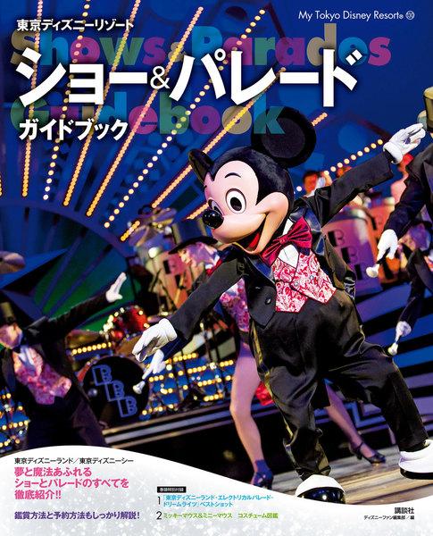 東京ディズニーリゾートショー&パレードガイドブックについてはこちら