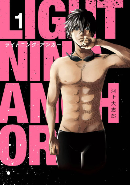 Lightning Anchor 1巻 - 漫画