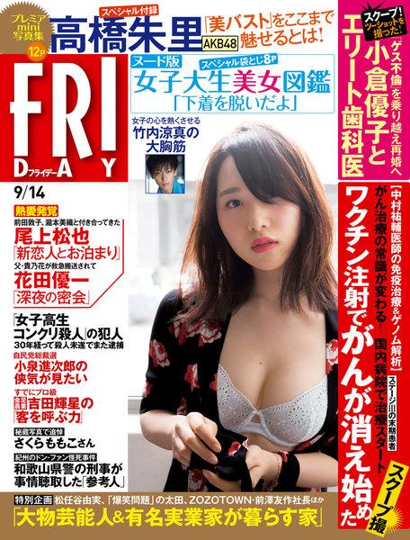 FRIDAY 2018年9月14日号(8月31日発売)