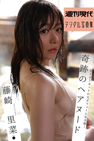 藤崎里菜vol.3「奇跡のへアヌード」週刊現代デジタル写真集