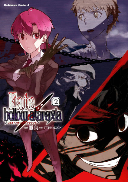 Fate/hollow ataraxia 2巻 - 漫画