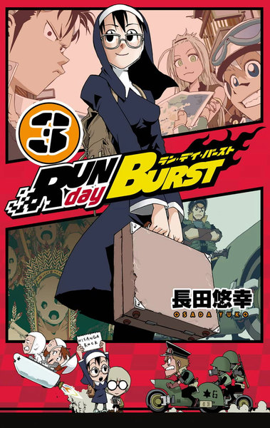 RUN day BURST 3巻 - 漫画