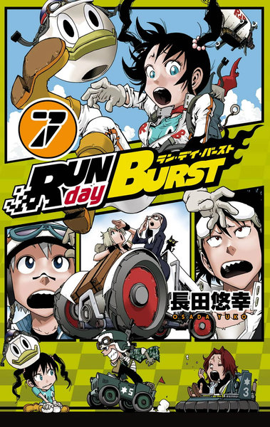 RUN day BURST 7巻 - 漫画