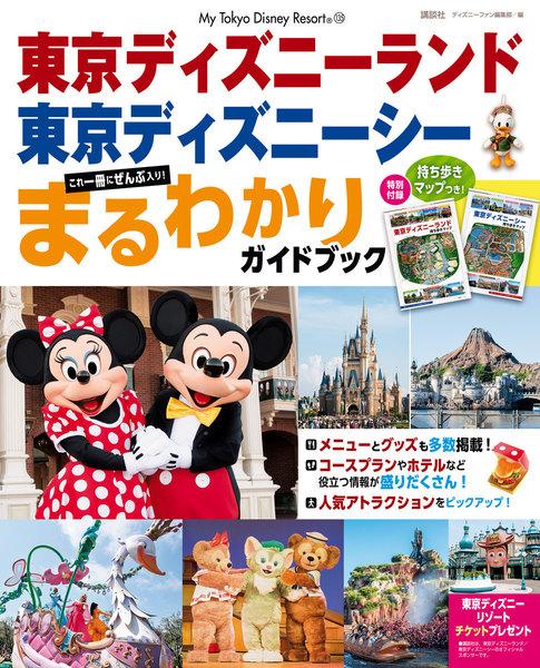東京ディズニーランド東京ディズニーシーまるわかりガイドブックについてはこちら