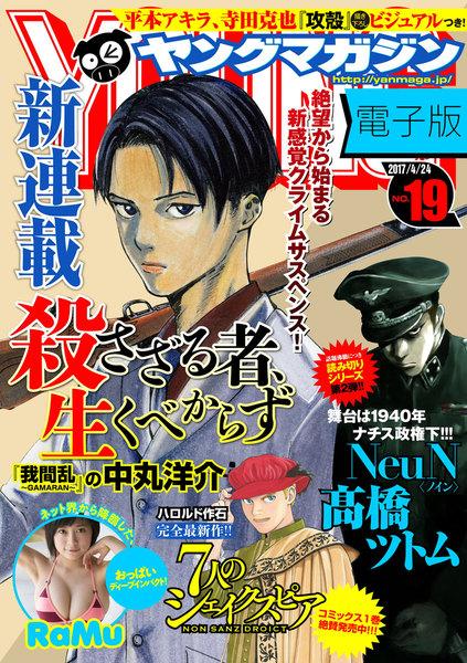 ヤングマガジン 2017年19号(4月10日発売)
