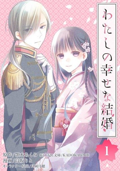 ebookjapanでおすすめの電子コミック20選 わたしの幸せな結婚【分冊版】 1巻
