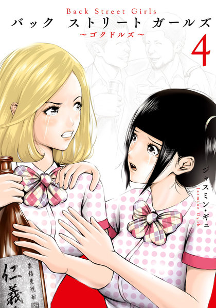 Back Street Girls 4巻 - 漫画