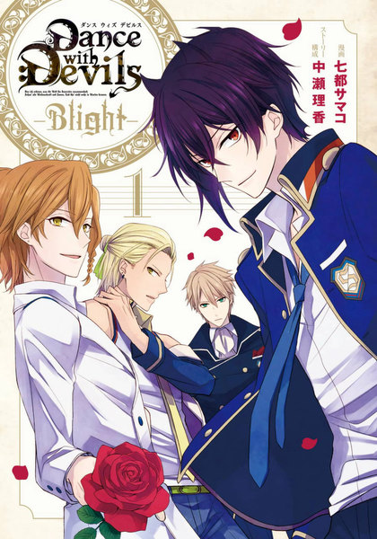 Dance with Devils -Blight- 1巻 - 漫画