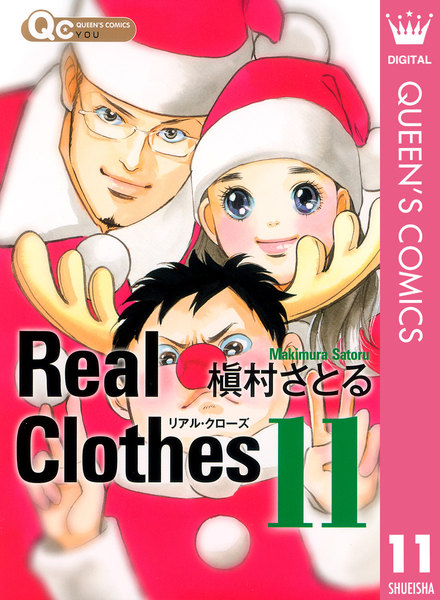 Real Clothes 11巻 - 漫画