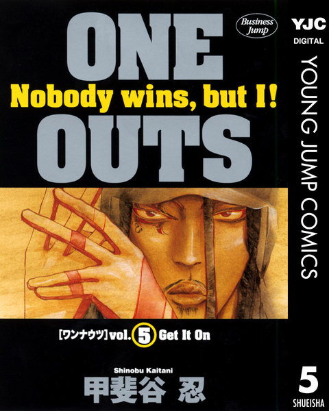 ONE OUTS 5巻 - 漫画
