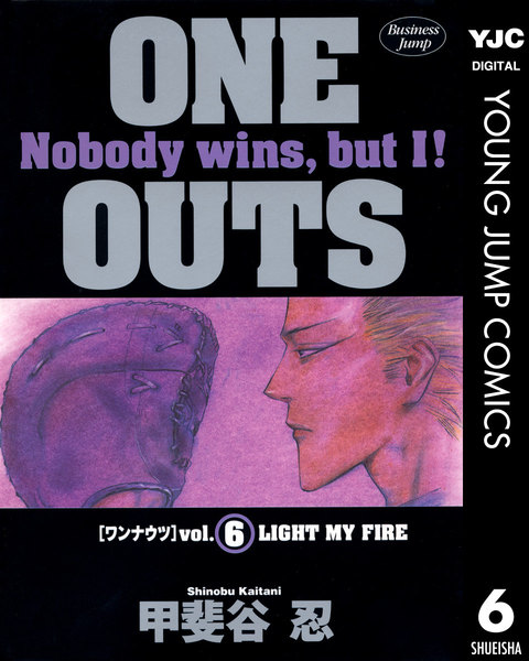 ONE OUTS 6巻 - 漫画