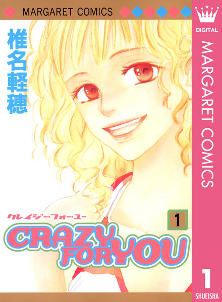 CRAZY FOR YOU 1巻 - 漫画