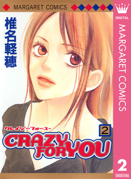 CRAZY FOR YOU 2巻 - 漫画