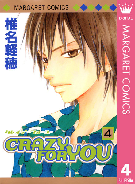 CRAZY FOR YOU 4巻 - 漫画