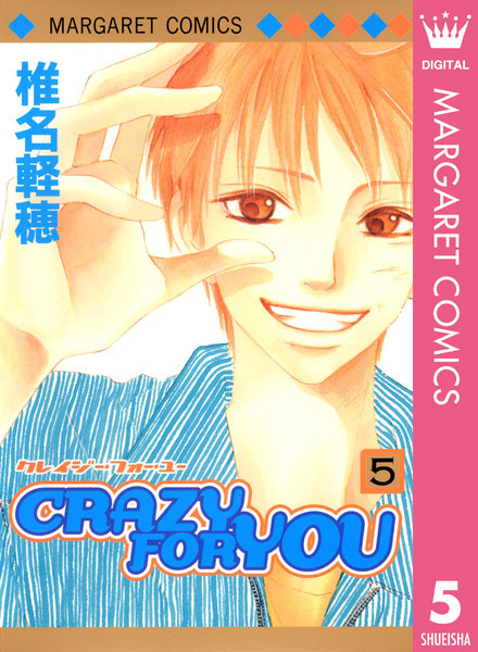 CRAZY FOR YOU 5巻 - 漫画