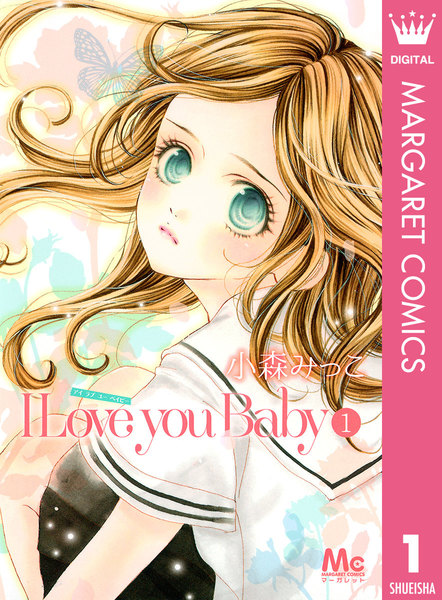 I Love you Baby - 漫画