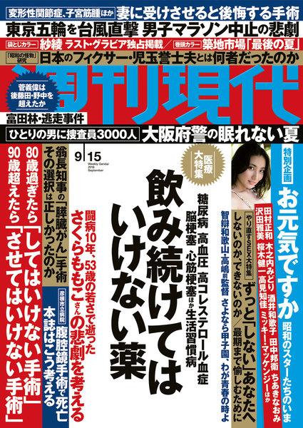週刊現代 2018年9月15日号(9月3日発売)