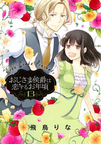 ebookjapanでおすすめの電子コミック20選 おじさま侯爵は恋するお年頃 13巻