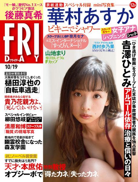 FRIDAY 2018年10月19日号(10月5日発売)