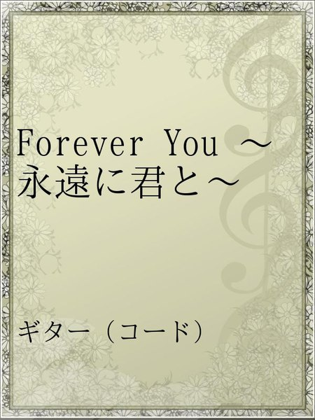 Forever You ~永遠に君と~