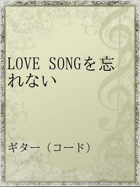 LOVE SONGを忘れない