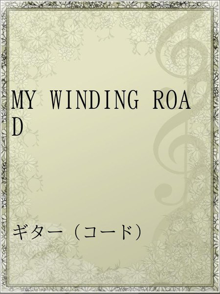 MY WINDING ROAD