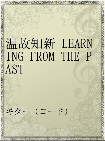 温故知新 LEARNING FROM THE PAST