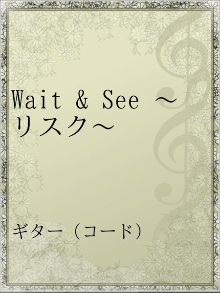 Wait & See ~リスク~