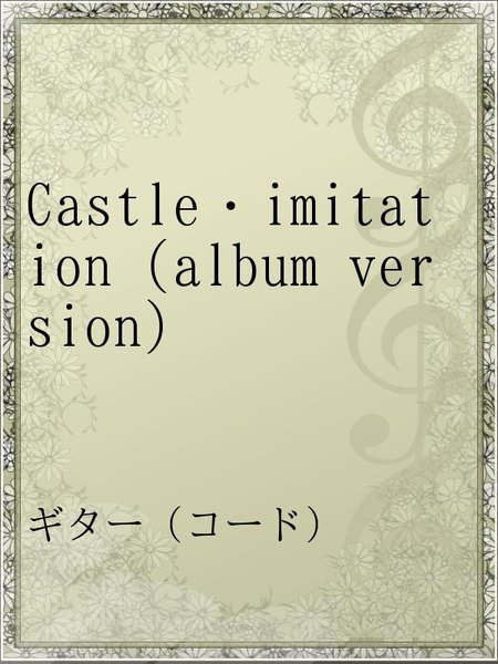 Castle・imitation(album version)