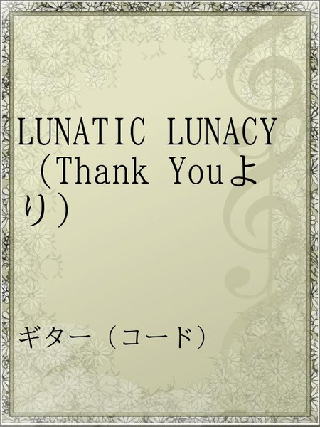 LUNATIC LUNACY(Thank Youより)