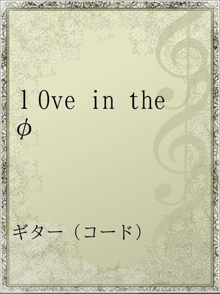lOve in the φ