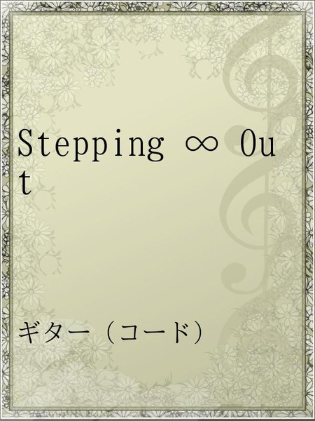 Stepping ∞ Out