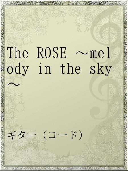 The ROSE ~melody in the sky~