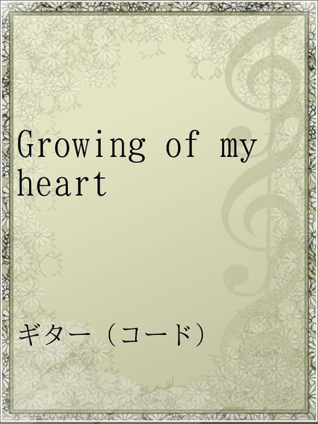 Growing of my heart