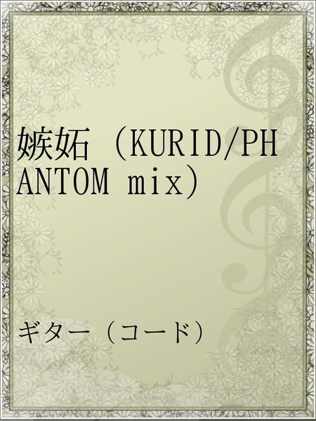 嫉妬(KURID/PHANTOM mix)