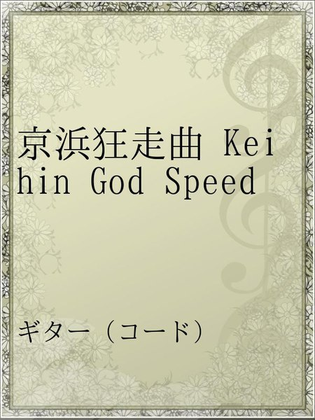 京浜狂走曲 Keihin God Speed