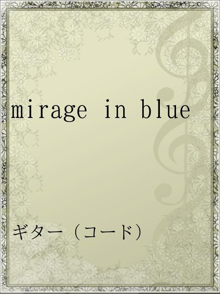 mirage in blue
