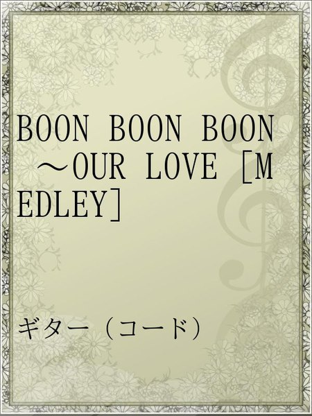 BOON BOON BOON ~OUR LOVE [MEDLEY]