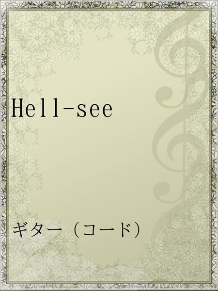 Hell-see