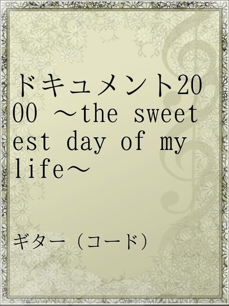 ドキュメント2000 ~the sweetest day of my life~