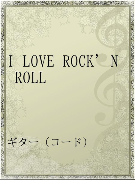 I LOVE ROCK'N ROLL